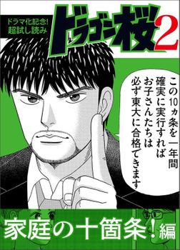 【ドラマ化記念!超試し読み】ドラゴン桜2 家庭の十箇条!編-電子書籍
