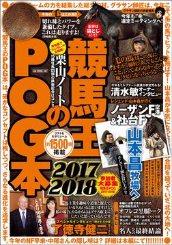 競馬王のPOG本 2017-2018-電子書籍