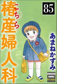こちら椿産婦人科(分冊版) 【第85話】