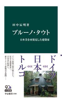 ブルーノ・タウト 日本美を再発見した建築家(中公新書)