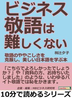 ビジネス敬語は難しくない!敬語のややこしさを克服し、美しい日本語を学ぶ本-電子書籍
