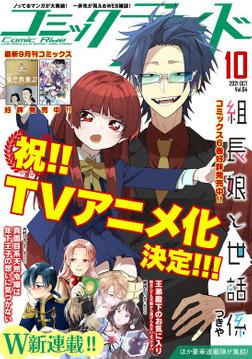 コミックライド2021年10月号(vol.64)-電子書籍