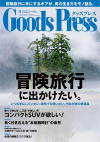 GoodsPress2014年8月号