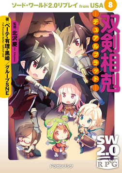 ソード・ワールド2.0リプレイ from USA 8 双剣相剋 ―デュアルブラッド―-電子書籍