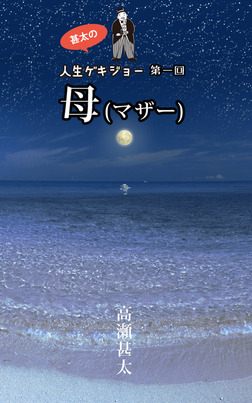 甚太の人生ゲキジョー 第一回 母(マザー)-電子書籍