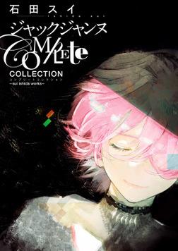 ジャックジャンヌ Complete Collection -sui ishida works--電子書籍