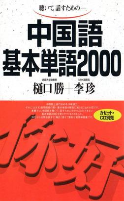 中国語基本単語2000 聴いて、話すための-電子書籍