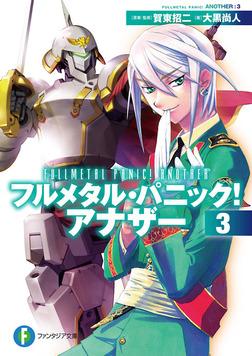 フルメタル・パニック! アナザー3-電子書籍