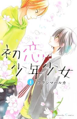 初恋少年少女 分冊版(4)-電子書籍
