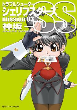 トラブルシューター シェリフスターズSS mission03-電子書籍