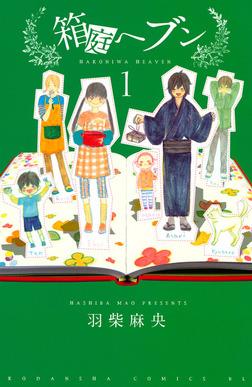 箱庭ヘブン(1)-電子書籍