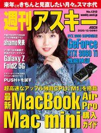 週刊アスキーNo.1312(2020年12月8日発行)