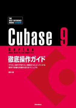 Cubase 9 Series 徹底操作ガイド やりたい操作や知りたい機能からたどっていける 便利で詳細な究極の逆引きマニュアル(THE BEST REFERENCE BOOKS EXTREME)-電子書籍