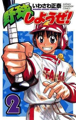 野球しようぜ! 2-電子書籍