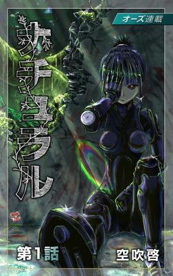 【無料】ナチュラル『オーズ連載』 1話 黒い亡霊-電子書籍