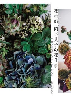 花生師 岡本典子の花仕事-電子書籍