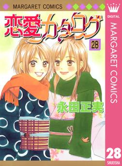 恋愛カタログ 28-電子書籍