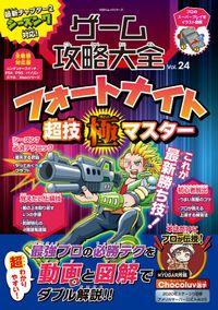 100%ムックシリーズ ゲーム攻略大全 Vol.24
