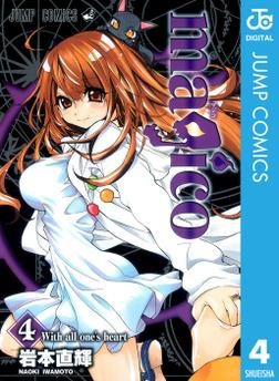 magico 4-電子書籍