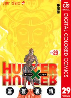 HUNTER×HUNTER カラー版 29-電子書籍