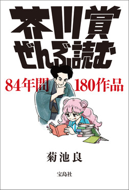 芥川賞ぜんぶ読む-電子書籍