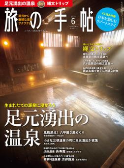 旅の手帖_2019年6月号-電子書籍