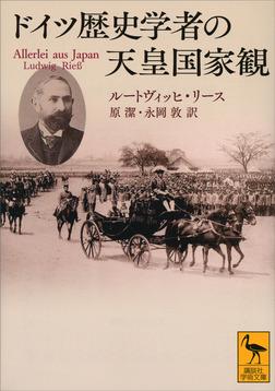 ドイツ歴史学者の天皇国家観-電子書籍