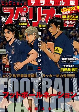 ビッグコミックスペリオール 2018年13号(2018年6月8日発売)-電子書籍