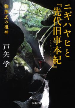 ニギハヤヒと『先代旧事本紀』 物部氏の祖神-電子書籍