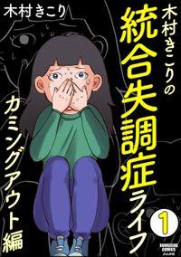 木村きこりの統合失調症ライフ~カミングアウト編~(分冊版) 【第1話】