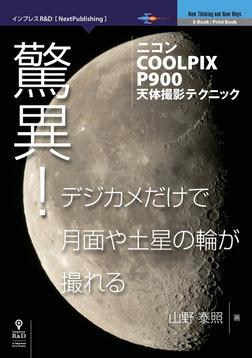 驚異!デジカメだけで月面や土星の輪が撮れる?ニコンCOOLPIX P900天体撮影テクニック-電子書籍