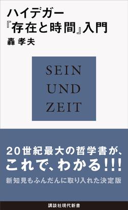 ハイデガー『存在と時間』入門-電子書籍
