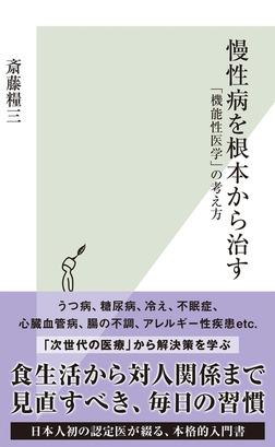 慢性病を根本から治す~「機能性医学」の考え方~-電子書籍