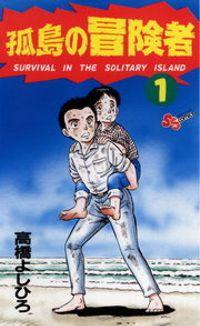 孤島の冒険者(1)
