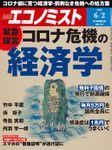 週刊エコノミスト (シュウカンエコノミスト) 2020年06月02日号
