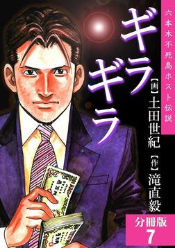 ギラギラ【分冊版】7-電子書籍