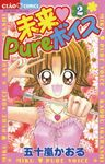 未来 Pureボイス(ちゃおコミックス)