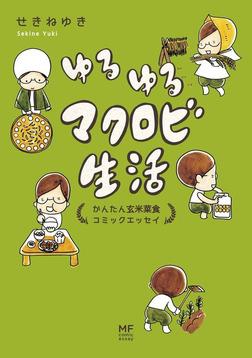 ゆるゆるマクロビ生活 かんたん玄米菜食コミックエッセイ-電子書籍