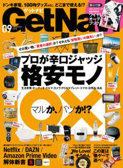 GetNavi2018年9月号-電子書籍