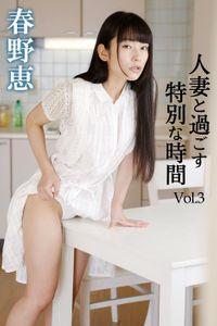 人妻と過ごす特別な時間 Vol.3 / 春野恵