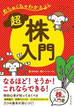 めちゃくちゃわかるよ!超株入門-電子書籍