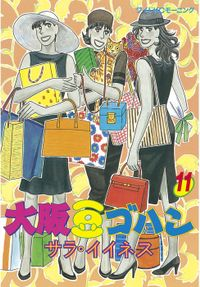大阪豆ゴハン(11)