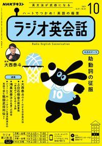 NHKラジオ ラジオ英会話 2021年10月号