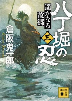 八丁堀の忍(三) 遥かなる故郷-電子書籍