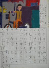 TALKEN絵日記86冊目