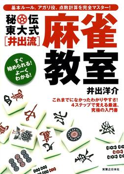 秘伝 東大式[井出流]麻雀教室-電子書籍