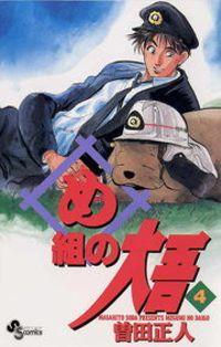 め組の大吾(4)