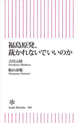 福島原発、裁かれないでいいのか-電子書籍