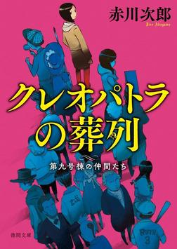 第九号棟の仲間たち4 クレオパトラの葬列〈新装版〉-電子書籍