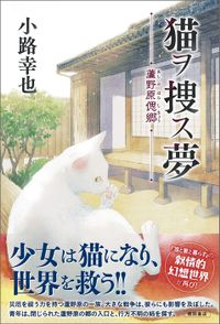 猫ヲ捜ス夢 蘆野原偲郷